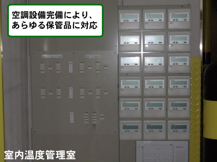 室内温度管理室